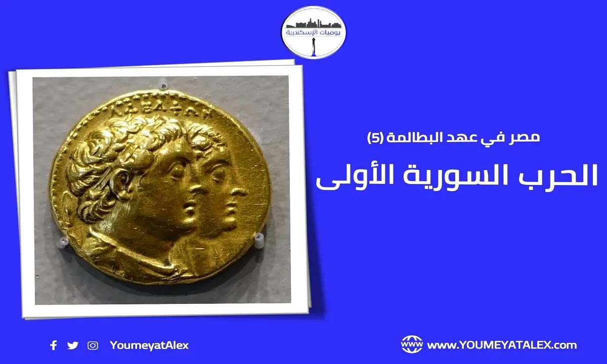مصر في عهد البطالمة (5) - الحرب السورية الأولى
