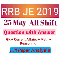 RRB JE 25 MAY 2019 All Shift  (CBT 1) Question with Answer