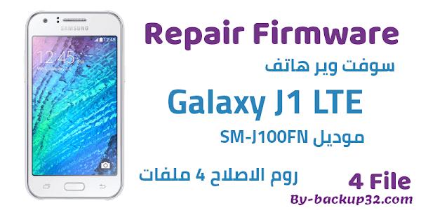 سوفت وير هاتف Galaxy J1 LTE موديل SM-J100FN روم الاصلاح 4 ملفات تحميل مباشر