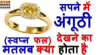 सपने में अंगूठी देखना