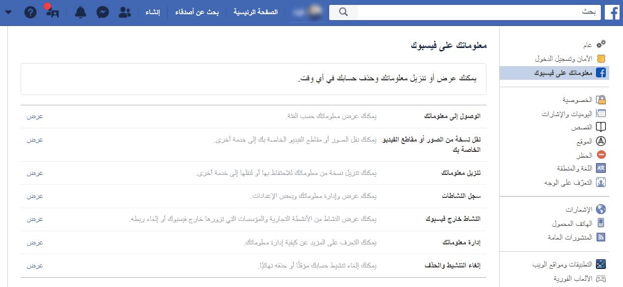 كيفية حذف حساب فيسبوك