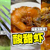 简易煮酸甜虾,非常下饭的佳肴 | How to cook sweet sour prawn recipe | 来煮家常便饭食谱 Cook At Home Food Recipe