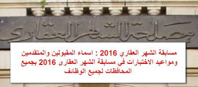 مسابقة الشهر العقاري 2016 : اسماء المقبولين والمتقدمين ومواعيد الاختبارات في مسابقة الشهر العقارى 2016 بجميع المحافظات لجميع الوظائف