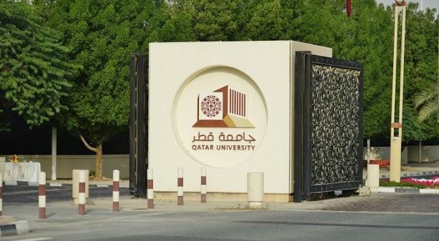 منحة جامعة قطر للطلاب الدوليين لدراسة البكالوريوس 2020 ( ممولة بالكامل)