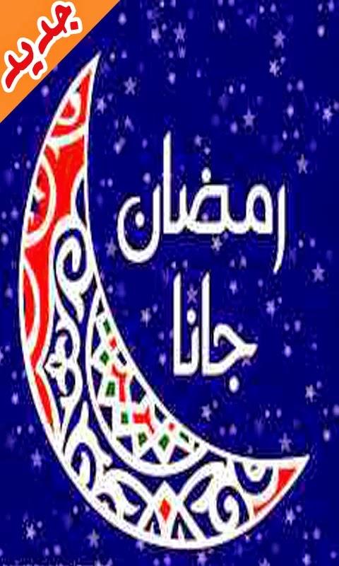 تحميل برنامج رمضان  مجانا