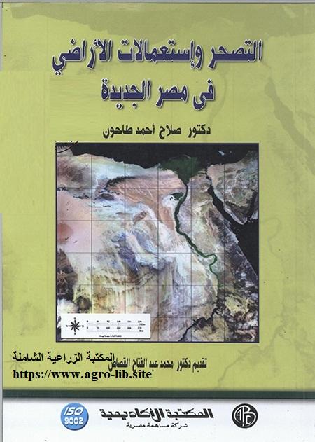 كتاب : التصحر و استعمالات الاراضي في مصر الجديدة