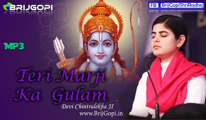 Teri Marzi Ka Mai Hu Gulam : Devi Chitralekha JI