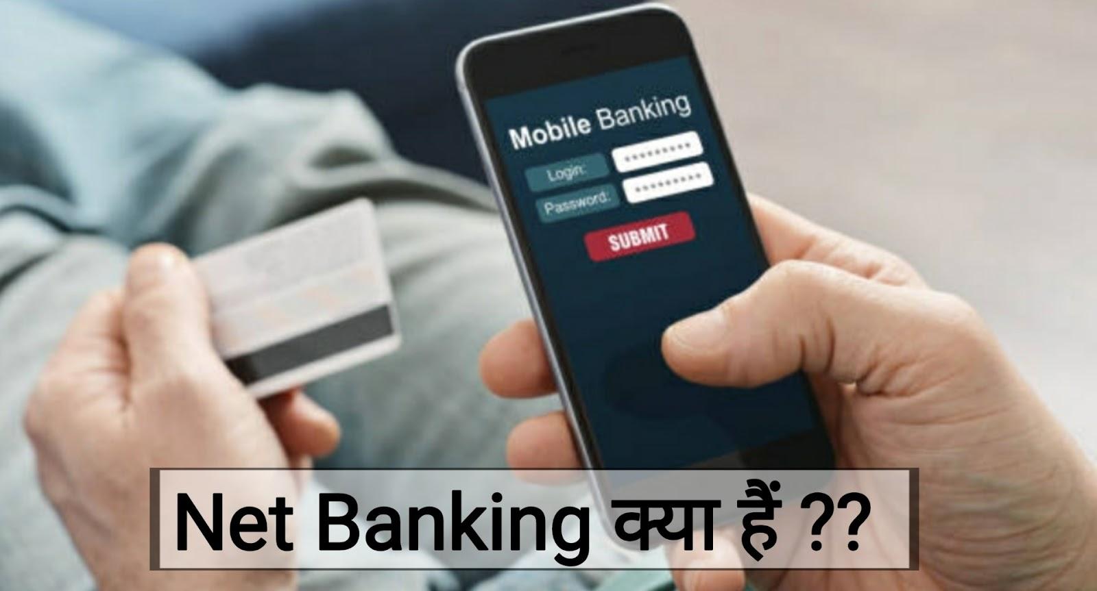 Net_Banking_Kya_Hai