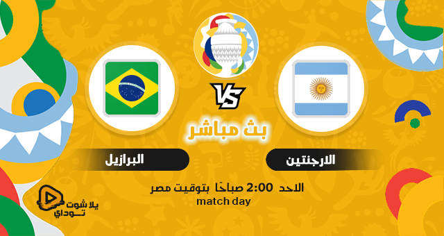 مشاهدة مباراة الأرجنتين والبرازيل بث مباشر لايف