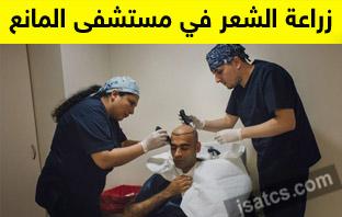 زراعة الشعر في مستشفى المانع