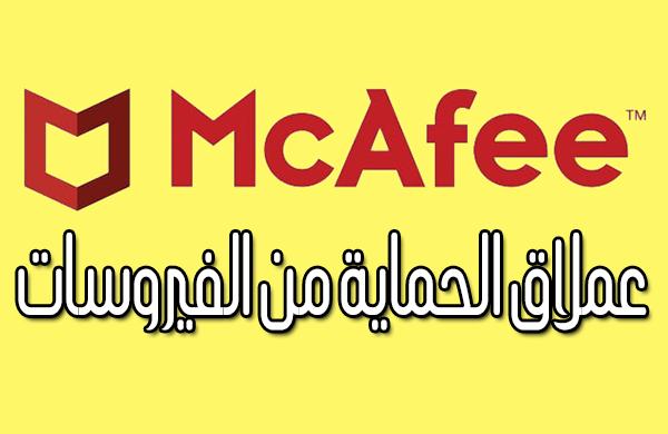 شرح وتحميل اقوي برنامج حماية من الفيروسات McAfee Endpoint Security 2020