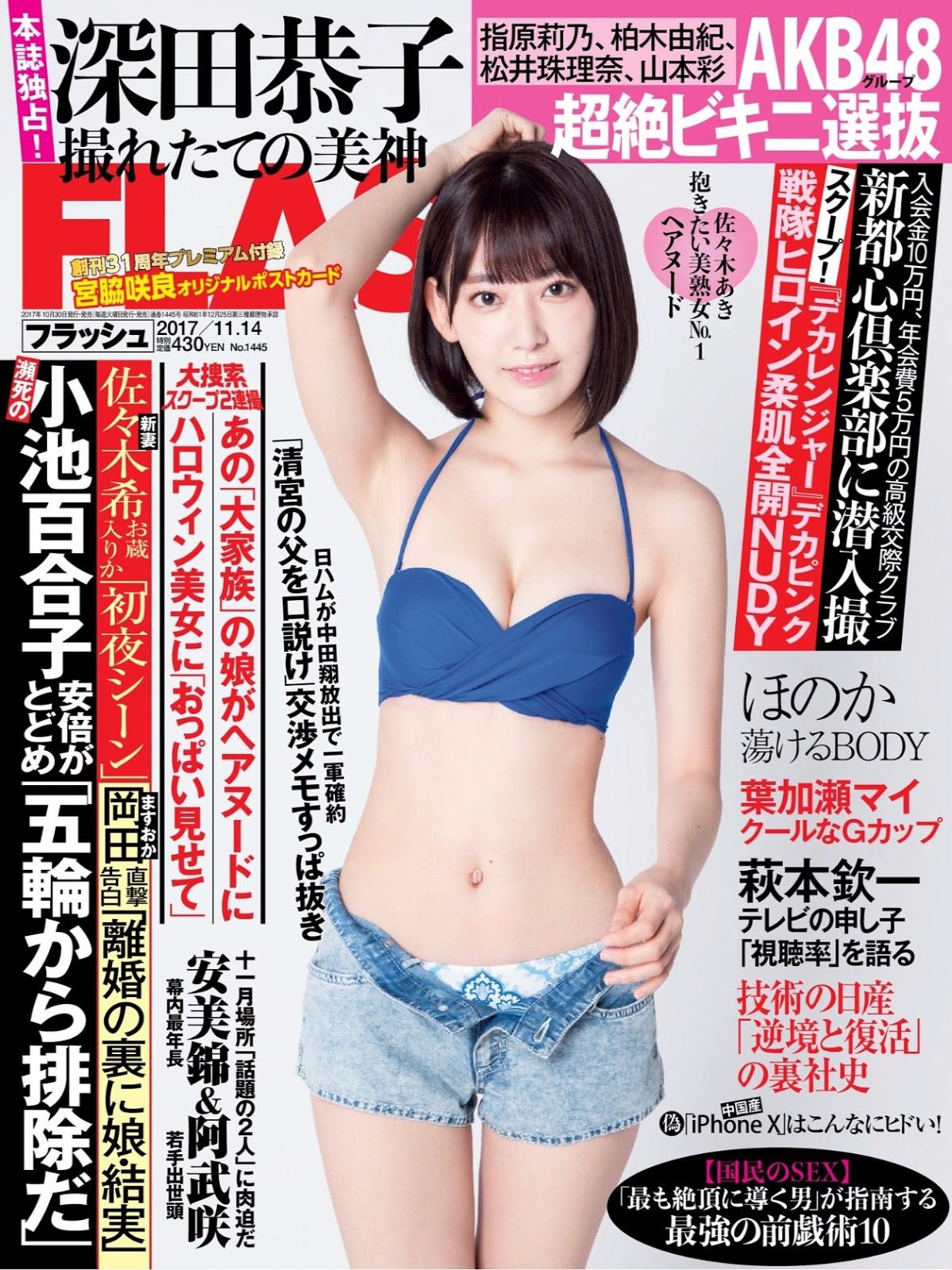 AKB48, FLASH 電子版 2017.11.14 (フラッシュ 2017年11月14日号)