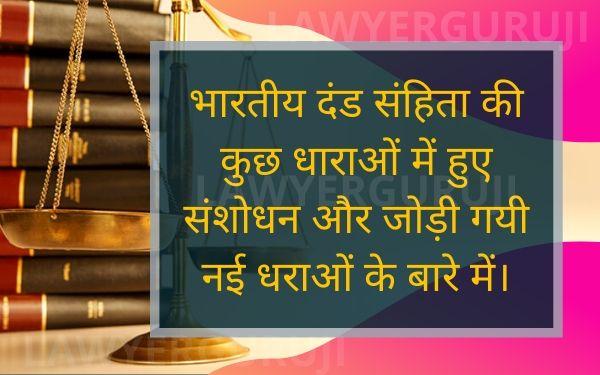 भारतीय दंड संहिता की कुछ धाराओं में हुए संशोधन और जोड़ी गयी नई धराओं के बारे में Amendment in Indian penal code sec166A sec 228A sec 376  new sec 376 AB sec 376 D sec 376 DB sec 376E