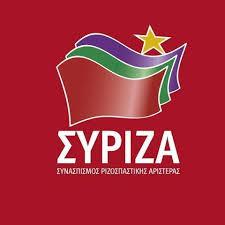Η ΝΕ Ιωαννίνων του ΣΥΡΙΖΑ ...για την επίσκεψη Μητσοτάκη στα Ιωάννινα