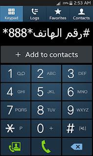 معرفة رقم الباك Puk فودافون مجاناً 2021