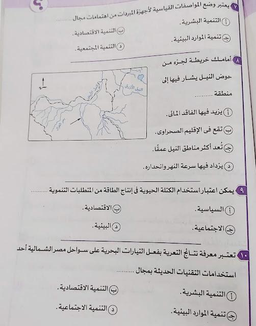 نماذج امتحانات الصف الثاني الثانوي جغرافيا بالاجابات النموذجيه | النموذج الخامس| اجيال الاندلس