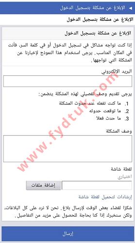 نموذج الإبلاغ عن مشكلة بتسجيل الدخول
