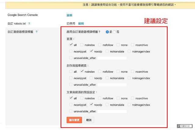 【Blogger】部落客都要懂,提高 Blogger 能見度的基礎設定 - Blogger 設定 - 自訂漫遊器標頭標籤建議