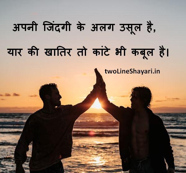 Hindi Shayari Photo, Hindi Shayari Status,Hindi Shayari Dosti