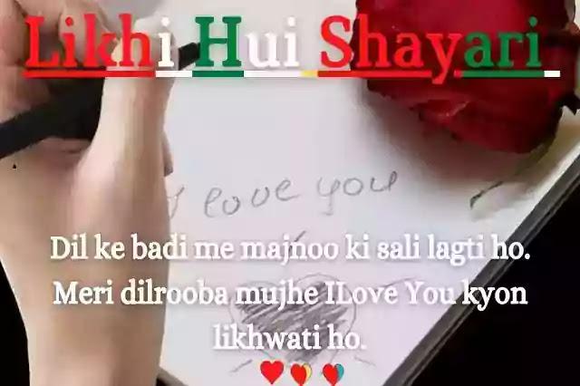 Likhi hui shayari ( लिखी हुई शायरी)   Pyar Likhi Hui Shayari Hindi Dost   Dard Bhhari Likhi Hui Shayar Photos.