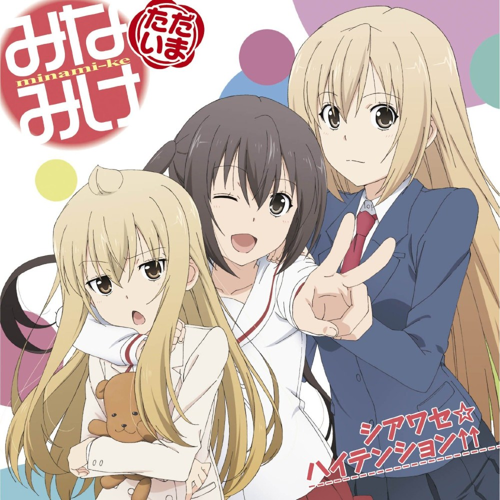 Anime Daily Life Of Three Sisters With Personality Characters Respectively Haruka Kana And Chiaki The Elder Sister Who Had To Support Her Siblings