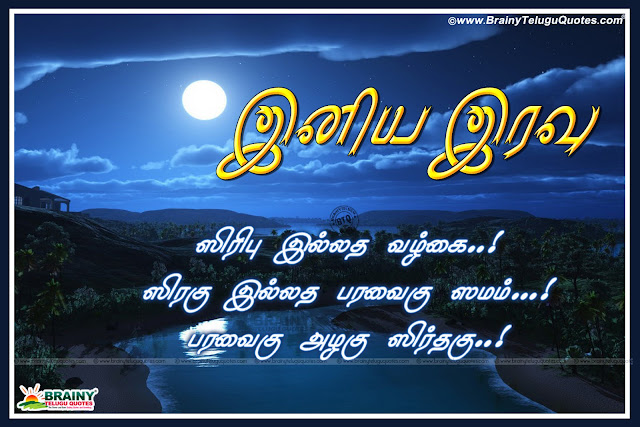 Tamil good night messages, online good night quotes hd wallpapers in Tamil,Tamil subharaatri messages, Online Good Night Quotes Messages in Tamil,Tamil Free Inspirational Thoughts,good night whats app sharing images pictures, latest good night quotes pictures free download, self motivational happiness thoughts quotes in Tamil, good night quotes in Tamil,whats app sharing good night greetings in Tamil