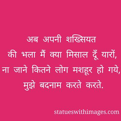new attitude status in hindi,whatsapp status attitude 2020,whatsapp status attitude