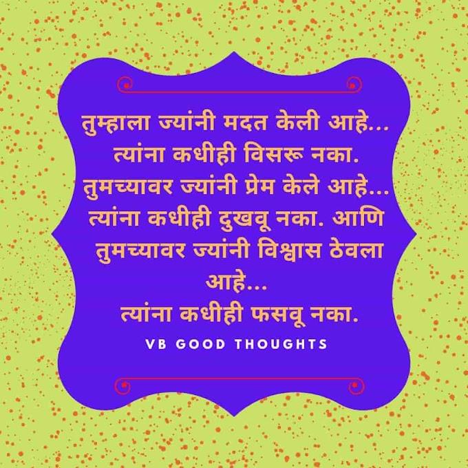 मराठी सुविचार | Marathi Quote | Good Thoughts In Marathi On Life