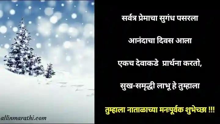 Christmas Greetings marathi