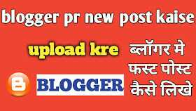 Blogger me new post kaise likhe full Details in hindi | how to write seo friendly article in hindi - tech desai ?
