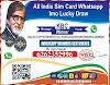 KBC OFFICIAL WEBSITE| KBC LOTTERY |WINNERS CHECK