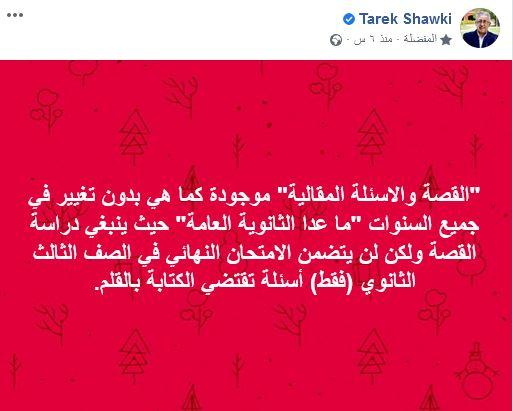 مواصفات امتحان اللغة العربية للصف الثالث الثانوي 2021