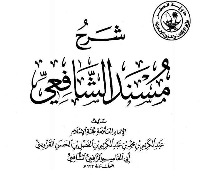 pdf syarah musand imam syafii kitab gratis