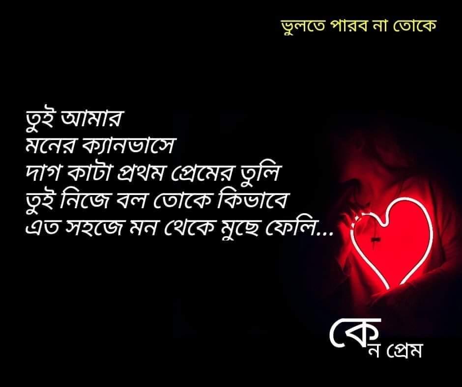 Bangla kobita ebong kobita photo ~ Bangla Blogger