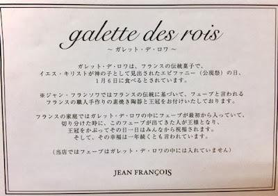 ガレット・デ・ロワ(仏: galette des rois)