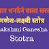 लक्ष्मी गणेश स्तोत्र | अपार धन देने वाला गणेश लक्ष्मी स्तोत्र | Lakshmi Ganesha Stotra |