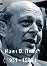Иван В. Лалић | ЗАВИЧАЈИ