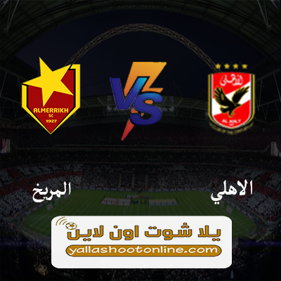 مباراة الاهلي والمريخ السوداني اليوم