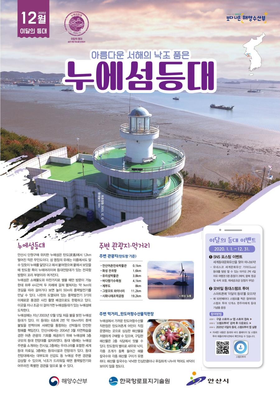 2020년 12월 이달의 등대로 경기도 안산시 '누에섬 등대' 선정