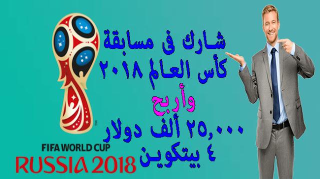 شارك فى مسابقة كأس العالم 2018 فى روسيا وأربح 25.000 ألف دولار