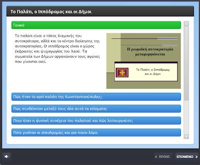http://users.sch.gr/divan/istoria_10/interaction.swf
