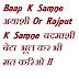 Baap Rajput Killer Attitude status