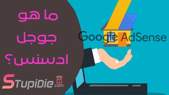 ما هو جوجل ادسنس؟