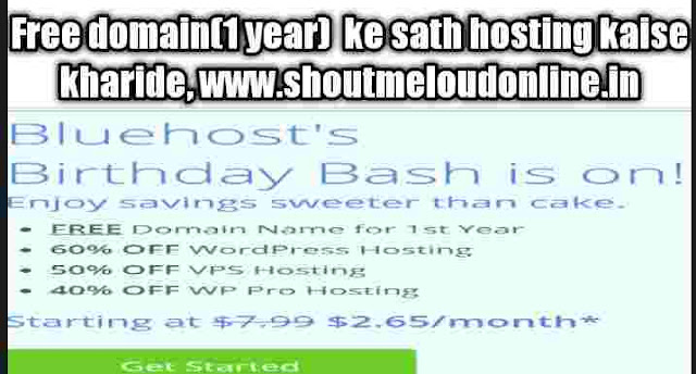 Bluehost se hosting kaise kharide step by step full guide