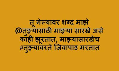 Marathi Sad Breakup Status