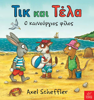 http://ikarosbooks.gr/650-tik-kai-tela-o-kainoyrgios-filos.html