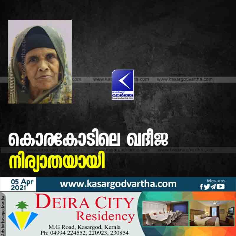 Kasaragod, Kerala, News, Obituary, Khadija of korakodi passed away.