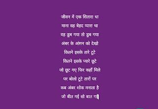 Poem harivansh ray bachchan