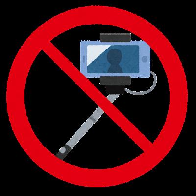 自撮り棒禁止のマーク