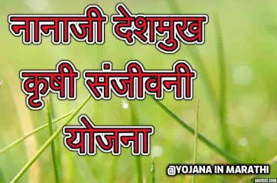 Nanaji Deshmukh Krishi Sanjivani Yojana